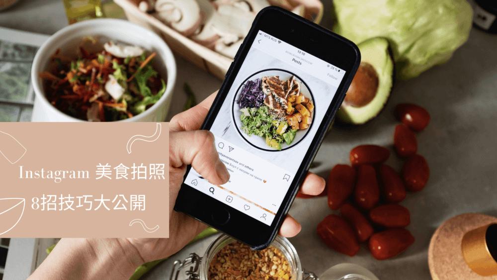 Instagram美食拍照8招技巧大公開