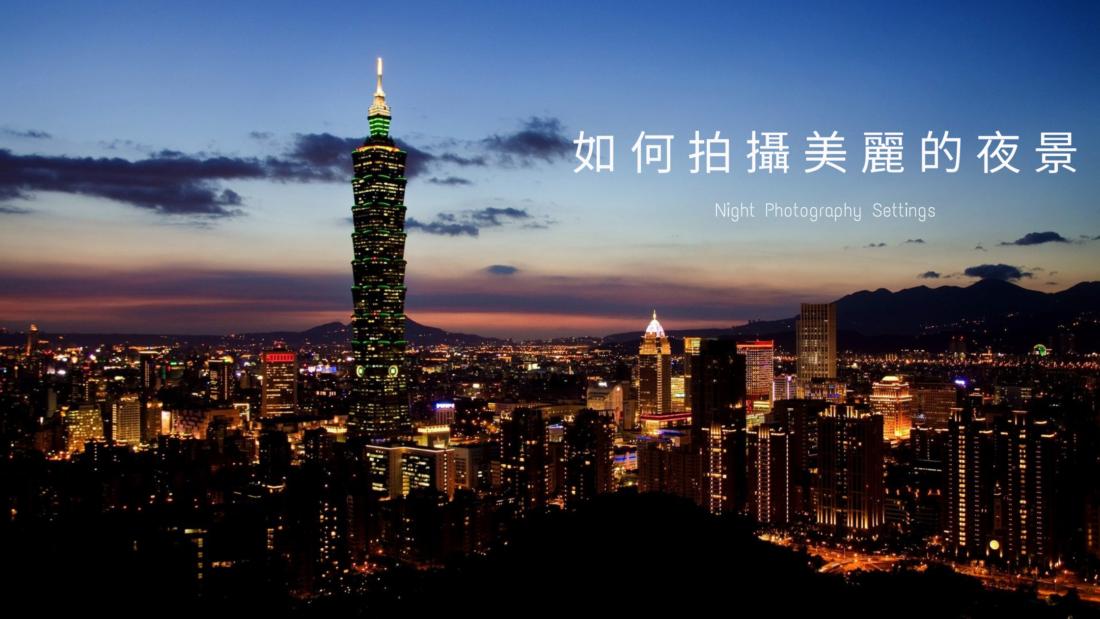 如何拍攝美麗的夜景