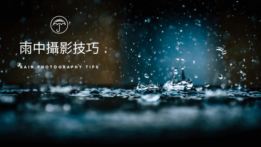 雨中攝影技巧