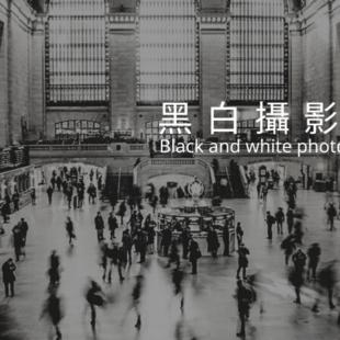 黑白攝影新手的10大指南