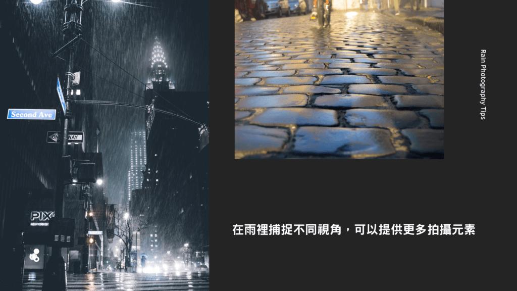 Green and Cream Simple Sales Marketing Presentation 它,能夠是充滿喜悅,也能帶點憂傷,有著無限想像在雨中拍攝裡, 因為雨,正是給攝影師最奇妙的禮物。 雨水帶來了無數的創作機會(可室內和室外) 瞭解了雨天攝影,不再感到雨天只是惡劣的天氣,還會多了些冒險及挑戰。 甚至很多客戶都喜歡雨中拍攝下的作品,如同微電影中很多的劇情需要, 也都免不了在雨中拍攝mv。 雨中的天氣下拍攝,是會令人難忘的, 但雨中攝影也可能會使大多數攝影師驚慌失措, 有些人寧願等天氣好後再進行戶外冒險,但其實根據自己的居住地, 當下雨時,它正改變著城鎮或城市不同以往的面貌。 在活用雨中攝影技巧下,可以使雨中最普通的場景看起來很生動, 攝影師將用獨特方式捕捉世界的渴望,遠勝於保持舒適和溫暖的需求。
