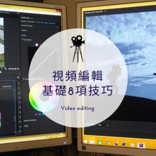 視頻編輯基礎8項技巧