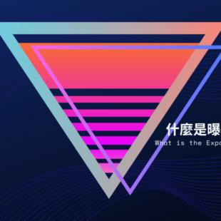 什麼是曝光三角型?