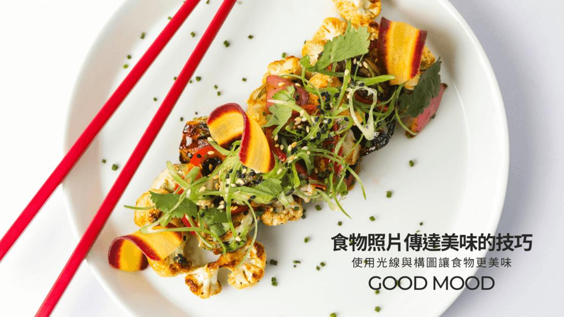 食物照片傳達美味的4項技巧
