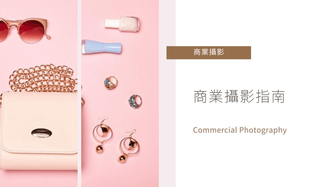 商業攝影指南