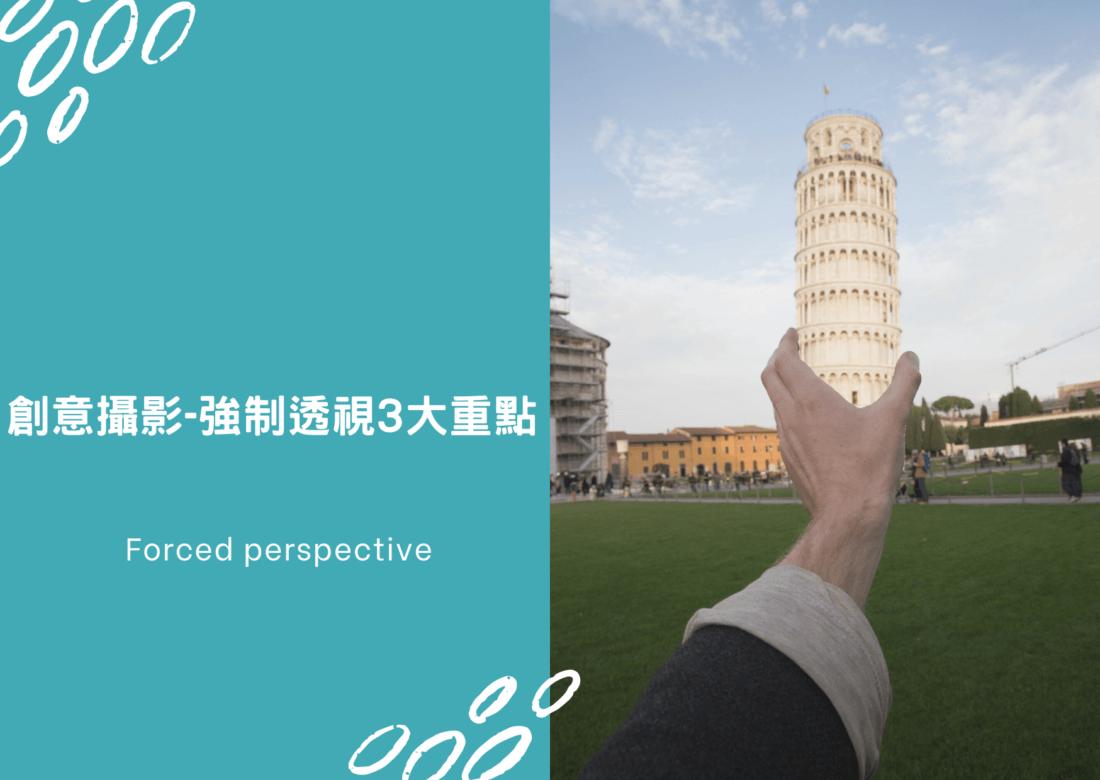 創意攝影-強制透視3大重點